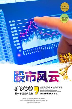 股市股票海报