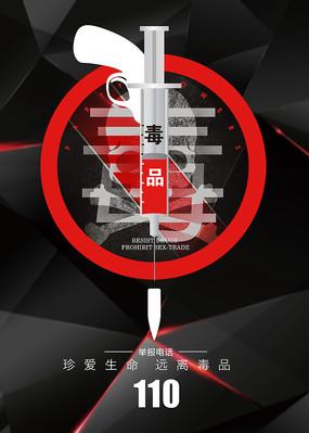 黑色国际禁毒日宣传海报