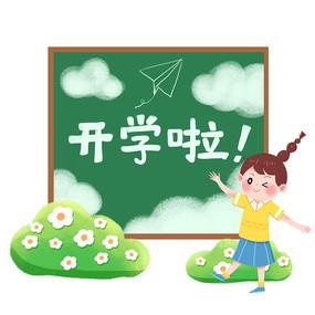 开学季女孩在黑板前挥手打招呼