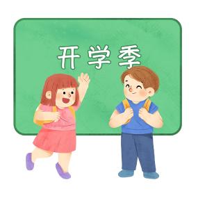 卡通儿童开学打招呼开学季