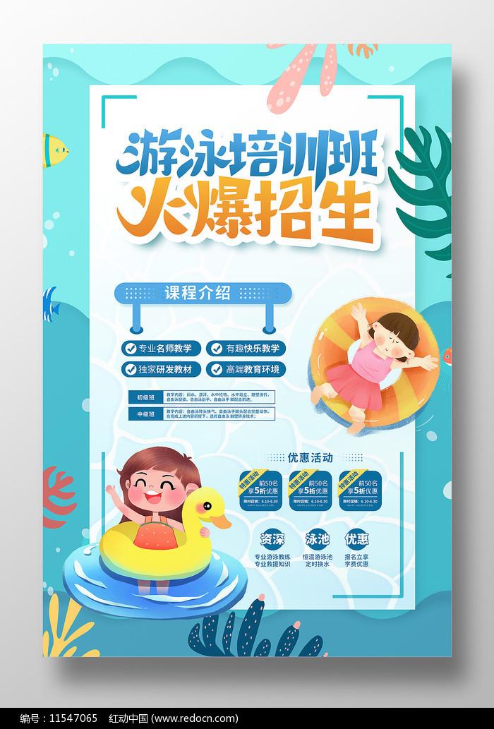 蓝色简约暑假游泳班招生海报图片