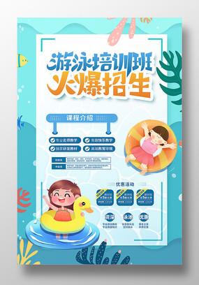 蓝色简约暑假游泳班招生海报