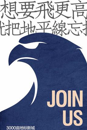 老鹰房地产蓝紫色创意招聘海报