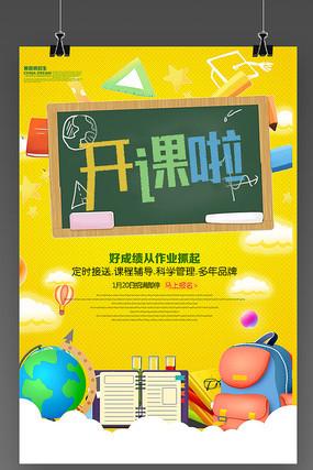 暑假班开展啦招生海报设计