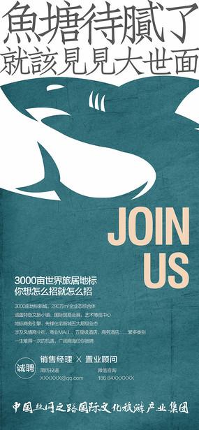 鲨鱼房地产墨绿色创意招聘海报