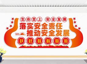 安全生产标语墙