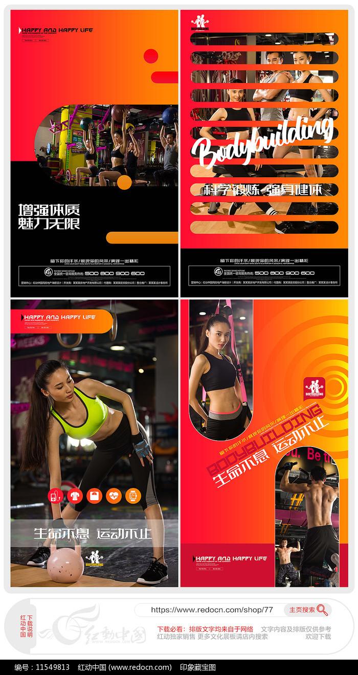 创意大气健身房健身海报设计图片