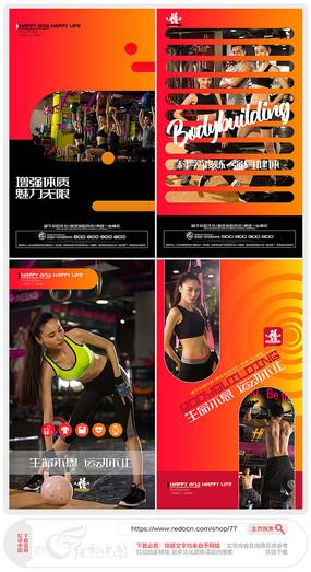 创意大气健身房健身海报设计