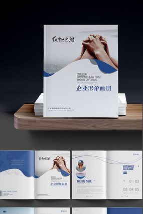 大氣企業畫冊板式設計