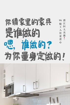 房地产创意地产土味情话海报