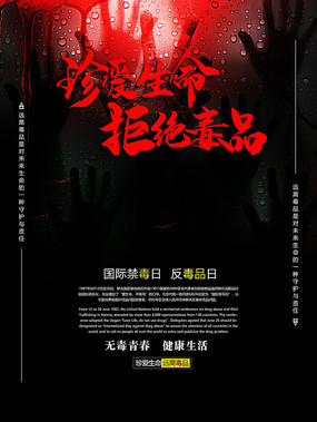 国际禁毒日反毒品日宣传海报