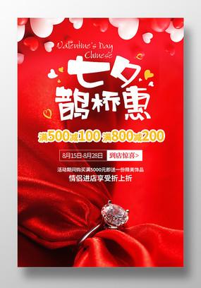 红色七夕浪漫情人节珠宝饰品促销海报