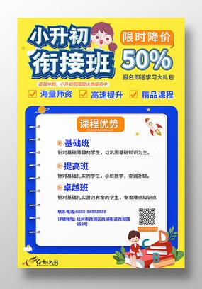黄色卡通小升初衔接班宣传招生海报