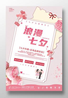 简约创意七夕情人节商务促销海报