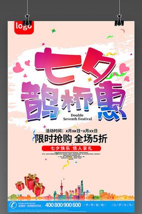 简约商场七夕促销海报设计