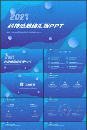 蓝色科技科技年终总结PPT模板