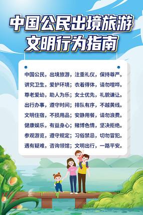 蓝色中国公民出境旅游文明行为指南宣传海报