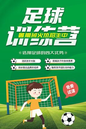绿色暑期足球训练营火热招生免费试课海报