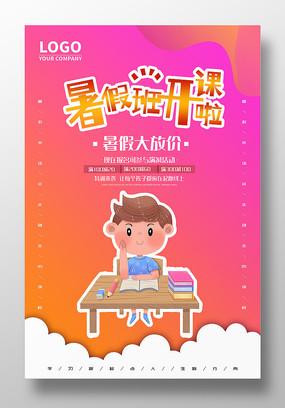 水彩卡通暑假班开课海报