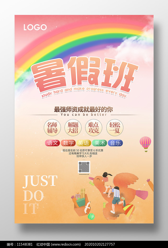 暑假班招生宣传海报遇见彩虹PSD图片