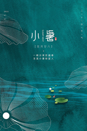 中国风小暑节气夏日海报设计