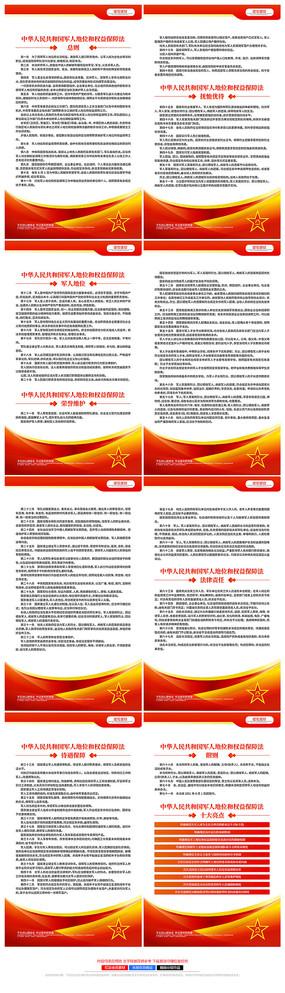中华人民共和国军人地位和权益保障法展板