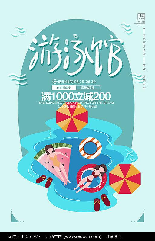 创意简约游泳培训海报设计图片