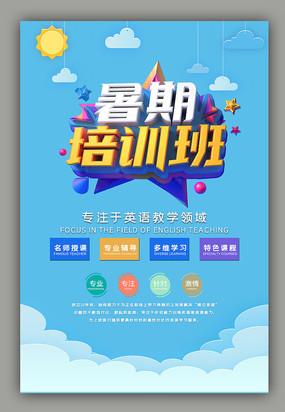 创意暑假培训班宣传海报