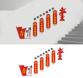 党建四有党员楼梯文化墙