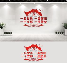 党员之家党建标语墙设计