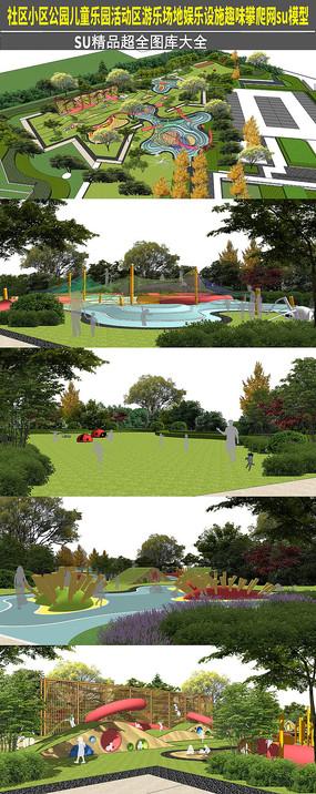 儿童乐园活动区游乐场地模型
