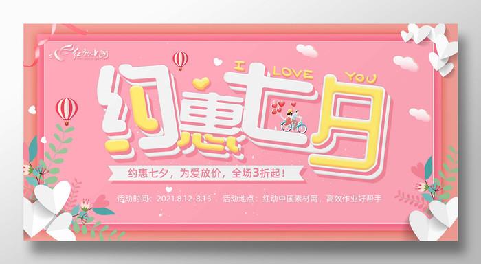 粉色简约花卉七夕情人节展板
