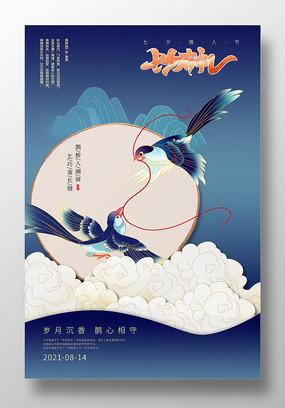 国潮古风商场七夕情人节活动海报