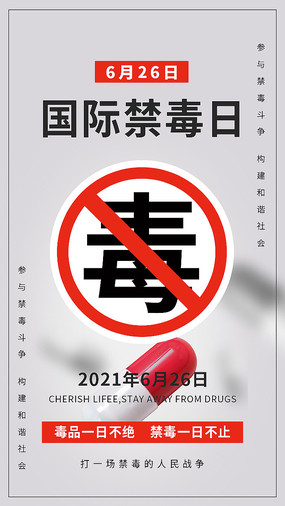 国际禁毒日海报