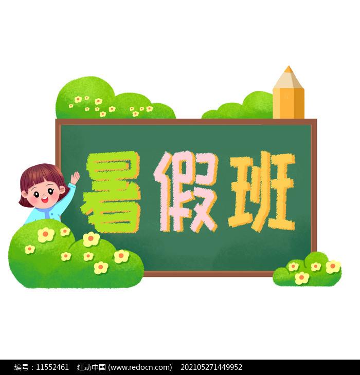 黑板粉笔画暑假班创意设计艺术字元素图片