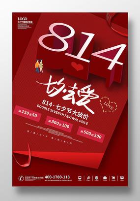 红色创意浪漫七夕情人节促销海报