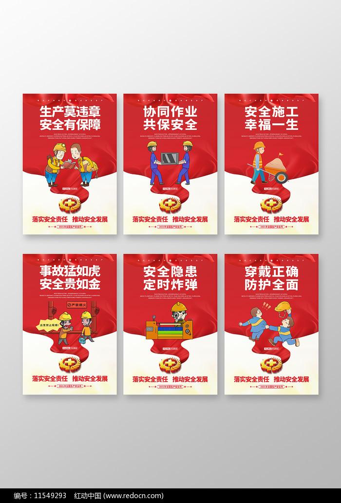 红色简约安全生产海报图片