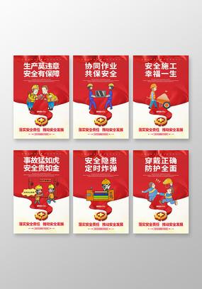 红色简约安全生产海报