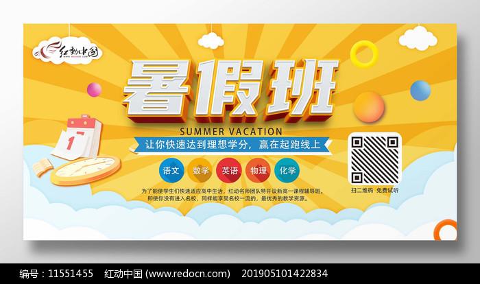 黄色卡通风暑假班补习班培训班招生展板图片