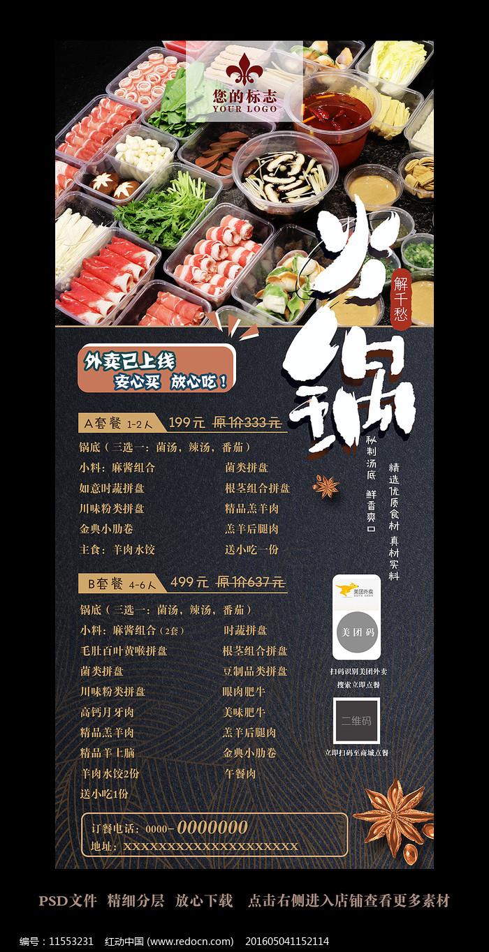 火锅外卖套餐促销海报图片