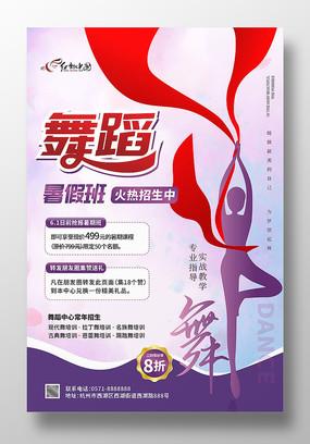 简约紫色暑假舞蹈培训海报