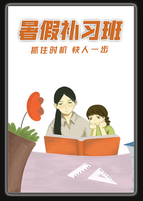 卡通暑假补习班招生宣传海报
