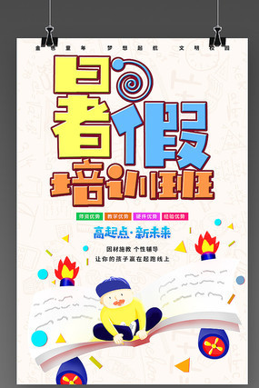 卡通暑期培训班招生海报