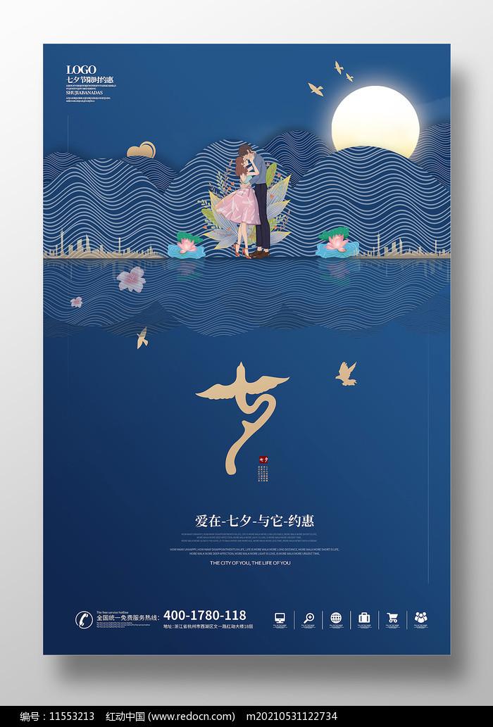 蓝色七夕情人节房地产海报图片