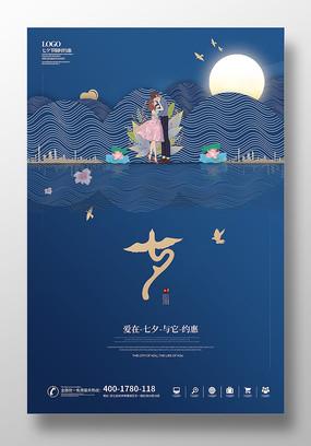 蓝色七夕情人节房地产海报