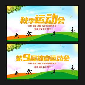 炫丽秋季运动会活动背景板模板