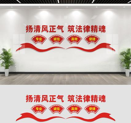 律师事务所文化墙