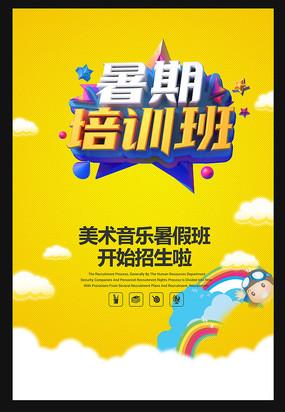 清新卡通风暑假培训班招生海报