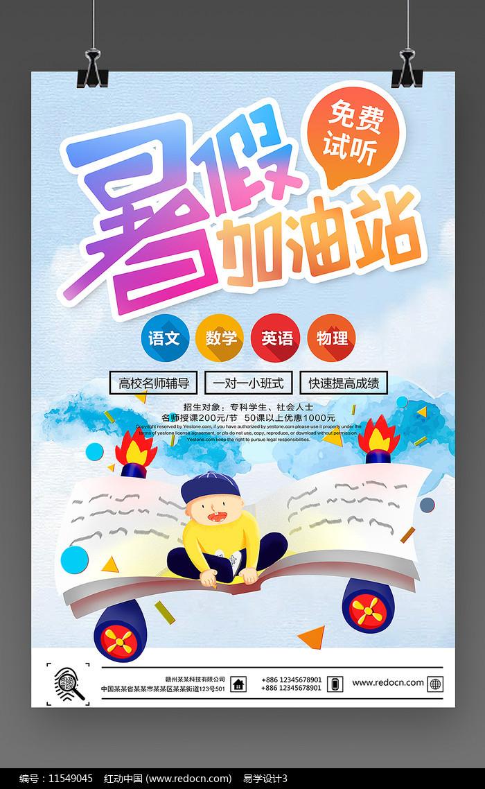暑假班招生海报设计图片