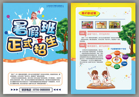 暑假培训宣传单设计